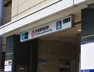 新宿御苑前駅の画像1