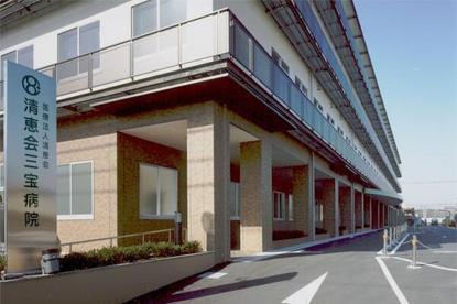 清恵会(社会医療法人) 清恵会三宝病院の画像1