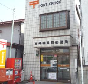 高崎鶴見町郵便局の画像1