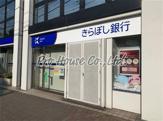 きらぼし銀行 東伏見支店