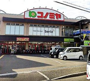スーパーマーケット コノミヤ 中もず店の画像1
