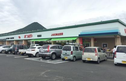 まつばや 相浦店の画像1