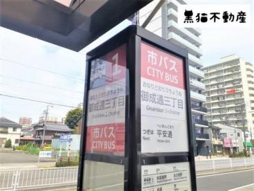 名古屋市バス 御成通三丁目停の画像1