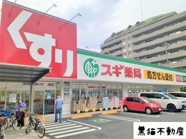 スギドラッグ 上飯田店の画像1