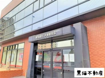 愛知銀行 大曽根支店の画像1