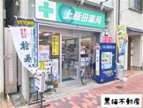 (株)上飯田薬局