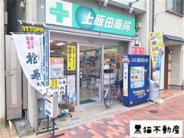 (株)上飯田薬局の画像1