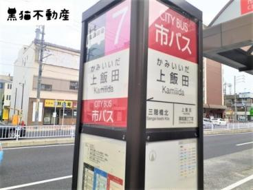 名古屋市バス 上飯田停の画像1