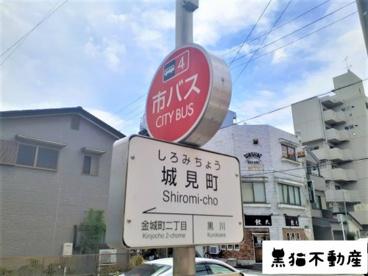 名古屋市バス 城見町停の画像1