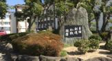 豊明市立沓掛中学校