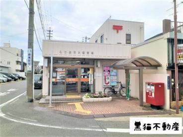 名古屋清水郵便局の画像1
