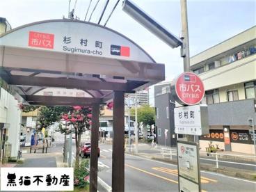 名古屋市バス 杉村町停の画像1