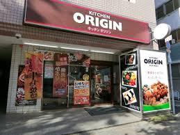 キッチンオリジン 蔵前店の画像5