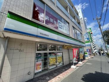 ファミリーマート 平和台駅前店の画像1