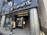 星乃珈琲店 平和台店