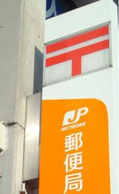 長田郵便局の画像1