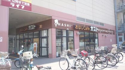 おはしカフェ ガスト 御屋敷通店の画像1