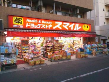 ドラッグストアスマイル あけぼの店の画像1