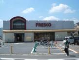 フレスコ神領店