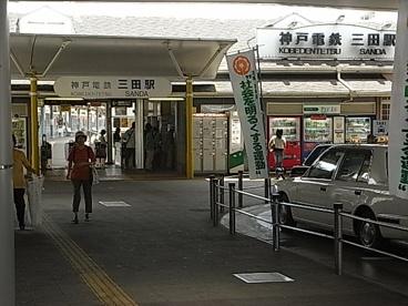 神戸電鉄 三田駅の画像1