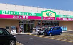 スーパードラッグイレブン三田天神店の画像1