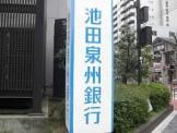 池田泉州銀行 三田支店