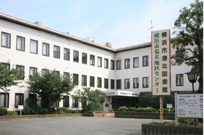 横浜市港北図書館の画像1