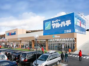 マルハチ 三田店の画像1