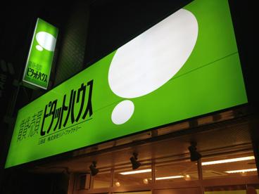 ピタットハウス三田店の画像1