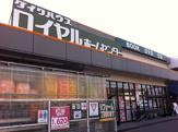 ロイヤルホームセンター三田店