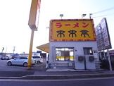 来来亭 大蔵谷店