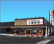 丸亀製麺 三田店の画像1
