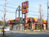 すき家牛久栄町店