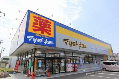 ドラッグストア マツモトキヨシ 新田東二丁目店の画像1