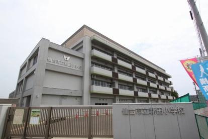 仙台市立新田小学校の画像1