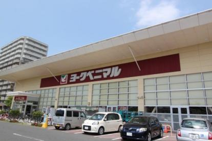 ヨークベニマル新田東店の画像1