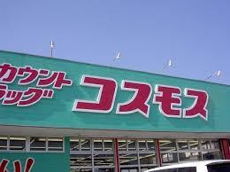 コスモス 富士が丘店の画像1