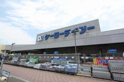 ケーヨーデイツー 新田東店の画像1