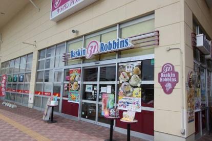 サーティワンアイスクリーム ヨークタウン新田東店の画像1