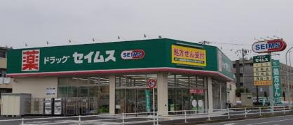 ドラッグセイムス戸塚原宿店の画像1