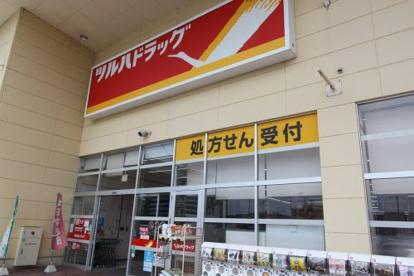 ツルハドラッグ 小鶴新田店 調剤の画像1