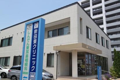 新田東クリニックの画像1