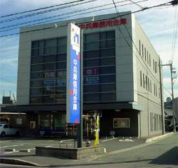 中兵庫信用金庫三田中央支店の画像1