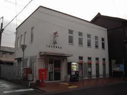 三田本町郵便局の画像1