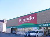 キリン堂 三田学園前店の画像1
