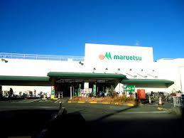 maruetsu(マルエツ) 茅ヶ崎店の画像1
