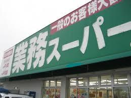 業務スーパー 三田の画像1