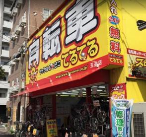 自転車てるてる玉造店の画像1