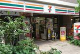 セブンイレブン 目黒駒場1丁目店