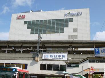 近鉄名古屋線四日市駅の画像2